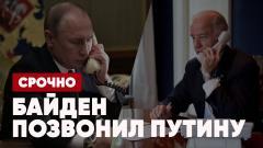 Срочно! Байден позвонил Путину. Джо просит о встрече. Специальный выпуск