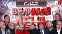 """Перший Незалежний. """"Великий день"""". Встреча Зеленского и Путина: Есть ли еще надежда на мир от 27.04.2021"""