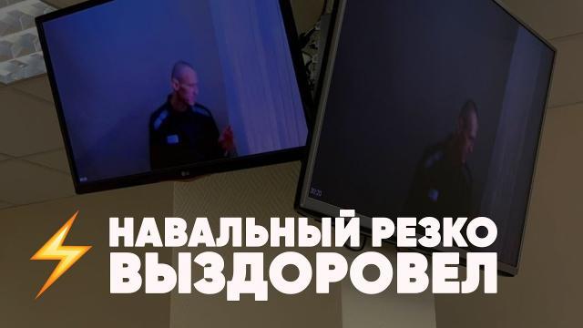 Полный контакт с Владимиром Соловьевым 29.04.2021. Срочно! Навальный резко выздоровел. Снова в суде. Апелляция. Спецэфир