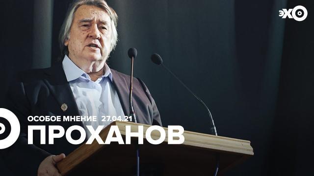 Особое мнение 27.04.2021. Александр Проханов
