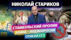 Николай Стариков. Стамбульский пролив, война под вопросом и отмена ЕГЭ от 12.04.2021