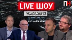 Перший Незалежний. Live шоу. Корнейчук, Либерман, Постернак, Силантьев от 08.04.2021