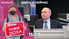 Дождь. Атака на журнал DOXA. Путин и Байден обсудят Донбасс. Оппозиционеров Беларуси задерживают в России от 14.04.2021