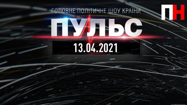 """Перший Незалежний 13.04.2021. Ток-шоу """"Пульс"""". Горячая весна на Донбассе"""