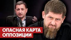 Соловьёв LIVE. Нападки на Чечню и Кадырова. Сосновский назвал главную цель оппозиции от 12.04.2021