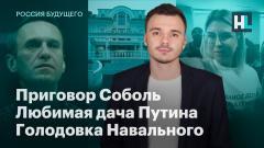 Навальный LIVE. Приговор Соболь. Любимая дача Путина. Голодовка Навального от 15.04.2021