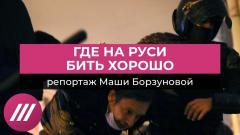 «Поедешь к своему Навальному»: как в Петербурге избивали протестующих