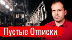 Константин Сёмин. Пустые Отписки. Письма от 26.04.2021