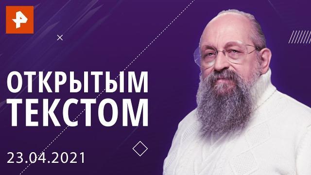 """Видео 27.04.2021. """"Открытым текстом"""" с Анатолием Вассерманом"""