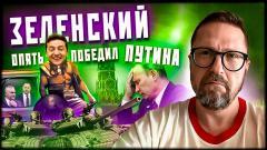 Зеленский опять победил Путина