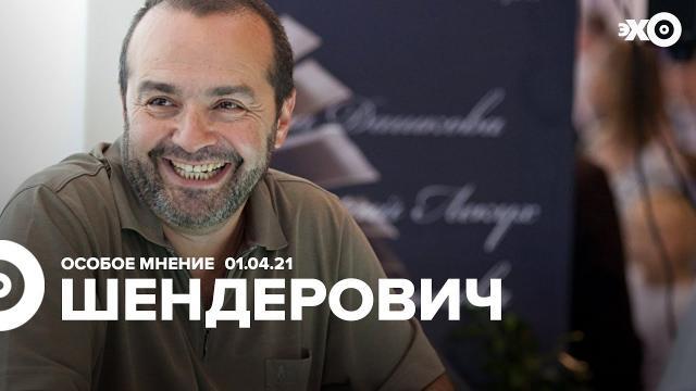 Особое мнение 01.04.2021. Виктор Шендерович