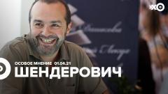 Особое мнение. Виктор Шендерович от 01.04.2021