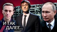Дождь. Навальный голодает: ставки растут. Готов ли Путин к войне в Донбассе. Госплан перед выборами от 02.04.2021