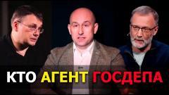 Сергей Михеев и Е. Фёдоров. Началась предвыборная кампания. Чёрный PR
