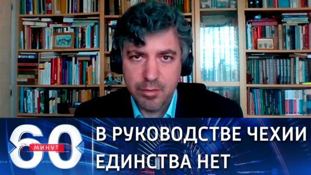Видео 26.04.2021. 60 минут. Президент и правительство Чехии не сошлись в оценке взрыва в Врбетице