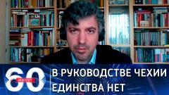 60 минут. Президент и правительство Чехии не сошлись в оценке взрыва в Врбетице
