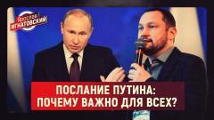 Послание Путина: почему важно для всех