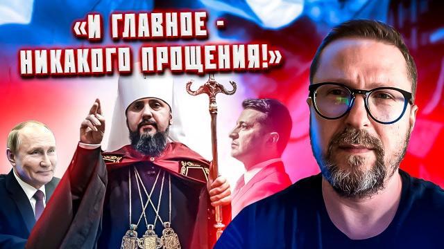 Анатолий Шарий 26.04.2021. Отжим храмов и никакого прощения