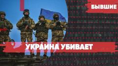 Украина убивает. Подготовка к наступлению. Выговор Зеленскому. Бывшие