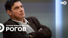 Особое мнение. Кирилл Рогов 09.04.2021