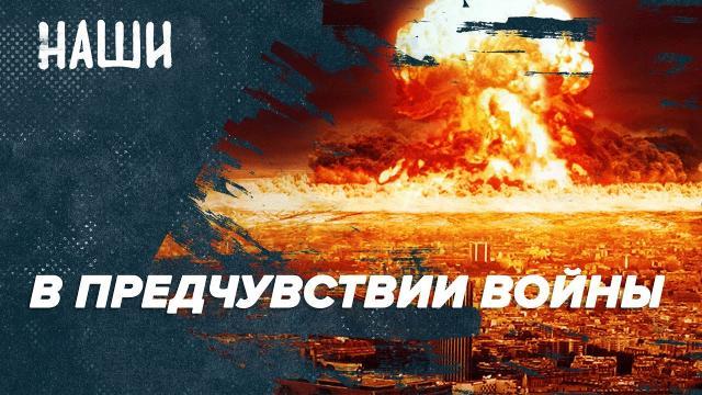 Соловьёв LIVE 27.04.2021. В предчувствии войны. За оппозицию взялись всерьез. Наши с Борисом Якеменко