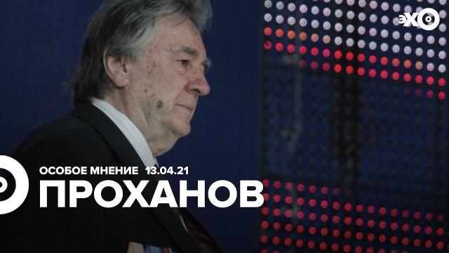 Особое мнение 13.04.2021. Александр Проханов