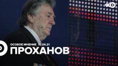 Особое мнение. Александр Проханов 13.04.2021