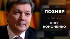 Познер. Олег Кононенко от 12.04.2021