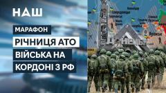 НАШ. Марафон. Обострение на Донбассе - реакция мира. Ситуация с ковид. Темпы вакцинации. Молчанов от 13.04.2021