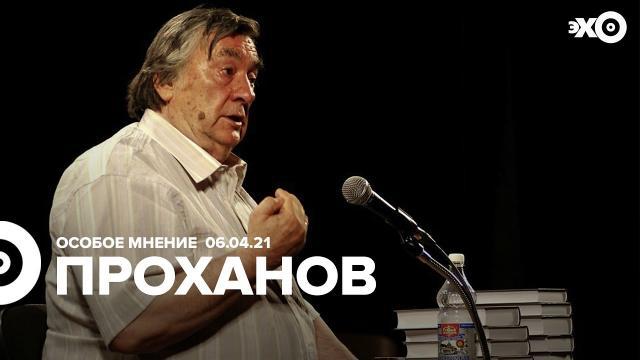 Особое мнение 06.04.2021. Александр Проханов