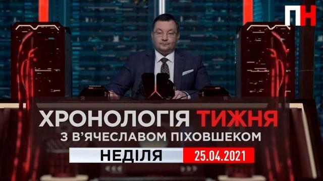 """Перший Незалежний 25.04.2021. """"Хронология недели"""" с Вячеславом Пиховшеком"""