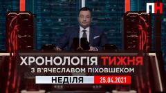 """Перший Незалежний. """"Хронология недели"""" с Вячеславом Пиховшеком от 25.04.2021"""