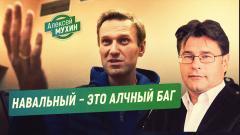 Политическая Россия. Навальный – это алчный баг от 05.04.2021