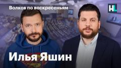 Навальный LIVE. Волков по воскресеньям. Илья Яшин от 11.04.2021