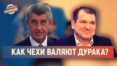 Политическая Россия. Как чехи валяют дурака? Владимир Корнилов от 28.04.2021