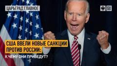 Царьград. Главное. США ввели новые санкции против России: к чему они приведут от 15.04.2021