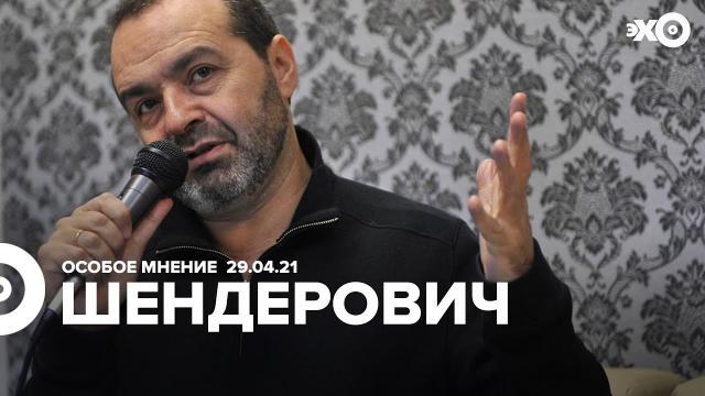 Особое мнение 29.04.2021. Виктор Шендерович