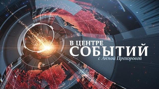 В центре событий с Анной Прохоровой 02.04.2021