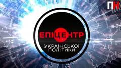 """Ток-шоу """"Епицентр"""""""