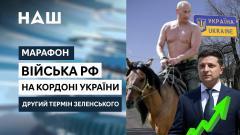 НАШ. Марафон. Путин не хочет говорить с Зеленским. Президентские рейтинги. Локдаун. Бортник от 09.04.2021