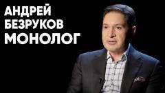 Соловьёв LIVE. Андрей Безруков: монолог. Премьера от 01.04.2021