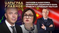 Царьград. Главное. Силуанов и Набиуллина нервничают: вложения в юань привели к серьёзным убыткам от 06.04.2021