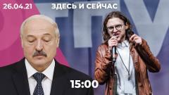 Дождь. ФБК под угрозой закрытия. Преследование оппозиции: DOXA и Светов. Детали «покушения» на Лукашенко от 26.04.2021