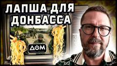 Липкая лапша для Донбасса