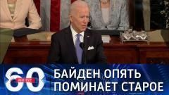 60 минут. Джо Байден вспомнил о кибератаках, но пообещал России сотрудничество
