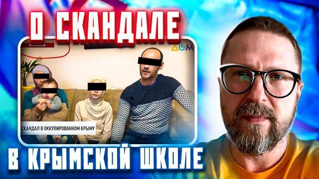 Анатолий Шарий 14.04.2021. О скандале в крымской школе