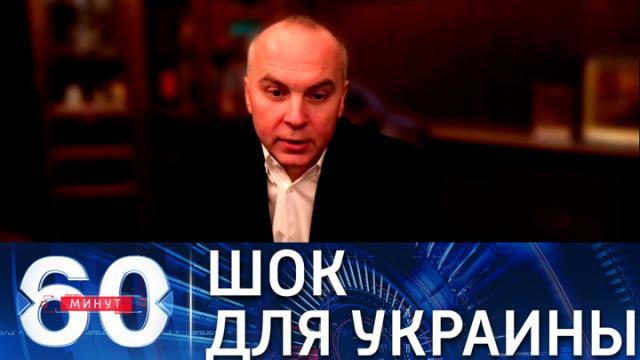 Видео 26.04.2021. 60 минут. Депутат Рады: решение Зеленского о встрече с Путиным вызвало шок