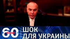 60 минут. Депутат Рады: решение Зеленского о встрече с Путиным вызвало шок