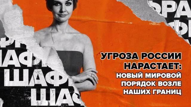 Шафран 29.04.2021. Угроза России нарастает: новый мировой порядок возле наших границ