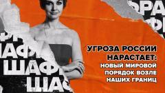 Шафран. Угроза России нарастает: новый мировой порядок возле наших границ от 29.04.2021